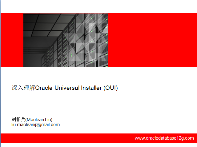 深入理解Oracle Universal Installer (OUI) Text-云栖社区-阿里云